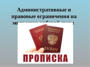 Административные и правовые ограничения на миграцию рабочей силы