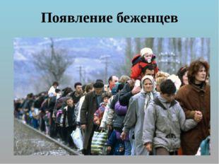 Появление беженцев