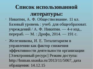 Список использованной литературы: Никитин, А. Ф. Обществознание. 11 кл. Базов