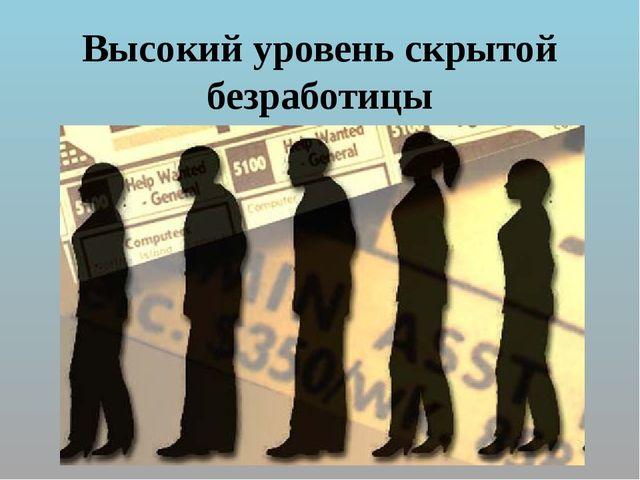 Высокий уровень скрытой безработицы