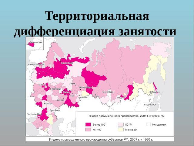 Территориальная дифференциация занятости