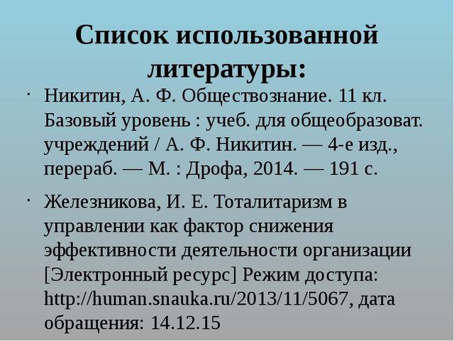 Список использованной литературы: Никитин, А. Ф. Обществознание. 11 кл. Базов...