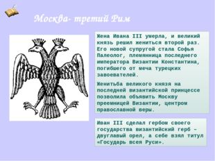 Запомнить даты исторических событий во время правления Ивана III: 1462 г. – в