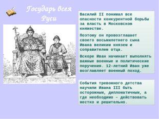 Покорение Новгорода Как происходило присоединение Новгорода к Москве? В каком