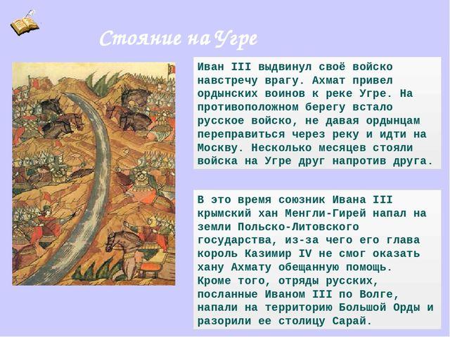 За время правления Ивана III территория Московского княжества увеличилась в п...