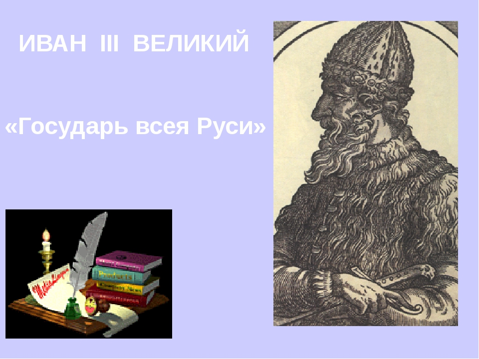 ИВАН III ВЕЛИКИЙ «Государь всея Руси»