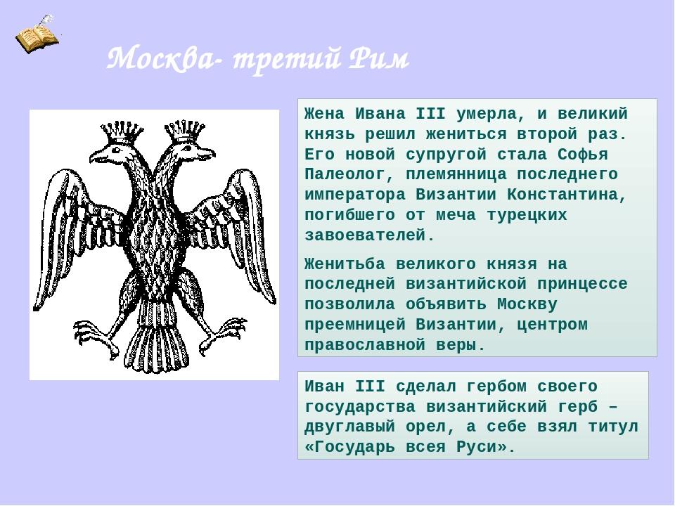 Запомнить даты исторических событий во время правления Ивана III: 1462 г. – в...