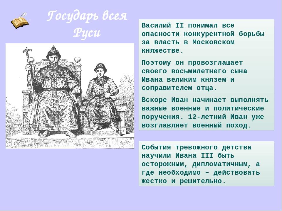 Покорение Новгорода Как происходило присоединение Новгорода к Москве? В каком...