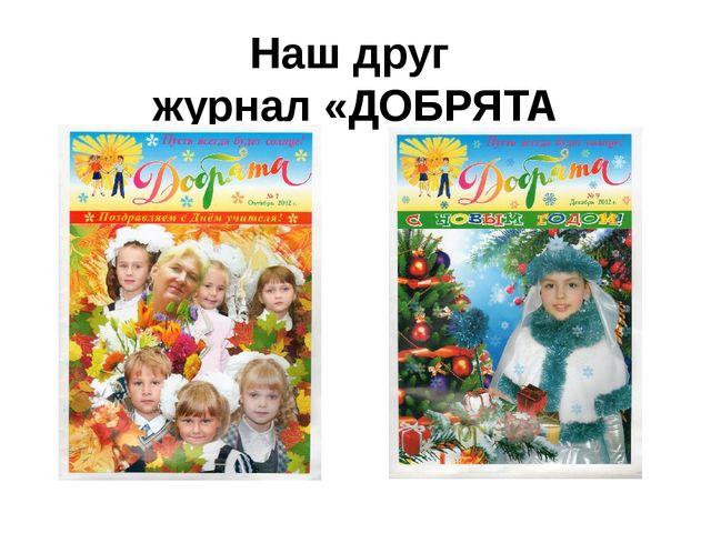 Наш друг журнал «ДОБРЯТА