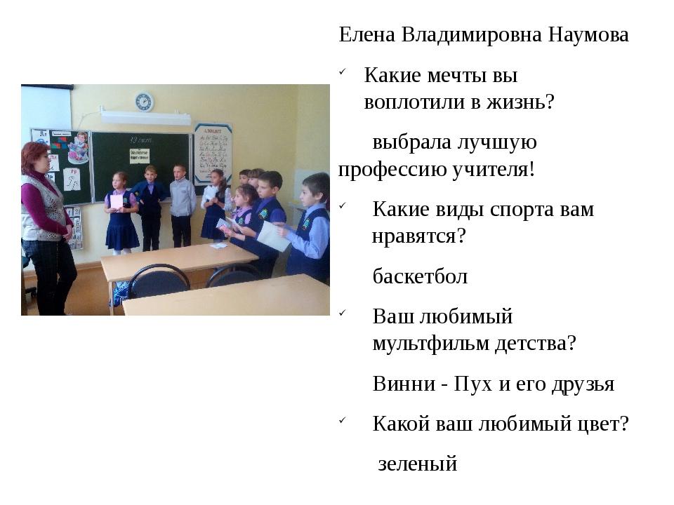 Елена Владимировна Наумова Какие мечты вы воплотили в жизнь? выбрала лучшую п...