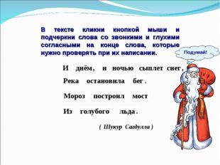 В тексте кликни кнопкой мыши и подчеркни слова со звонкими и глухими согласны