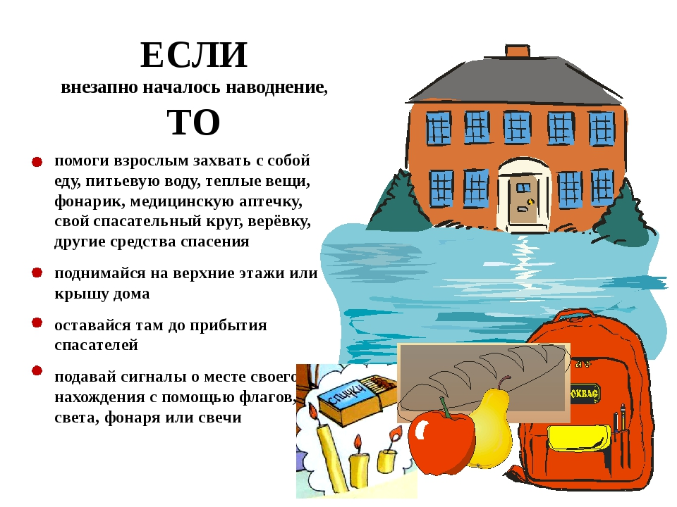помоги взрослым захвать с собой еду, питьевую воду, теплые вещи, фонарик, мед...