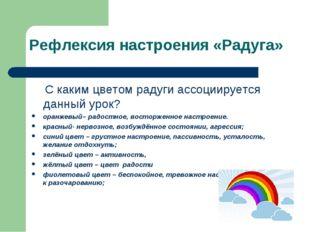 Рефлексия настроения «Радуга» С каким цветом радуги ассоциируется данный урок