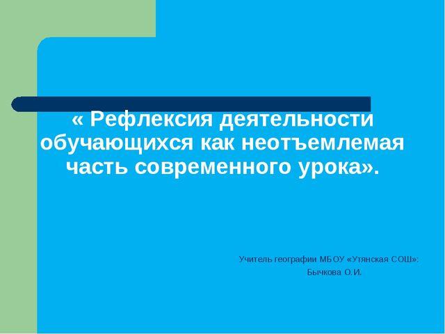 « Рефлексия деятельности обучающихся как неотъемлемая часть современного урок...