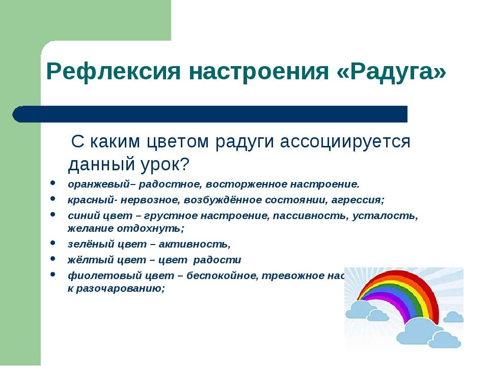 Рефлексия настроения «Радуга» С каким цветом радуги ассоциируется данный урок...