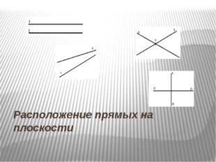 Расположение прямых на плоскости