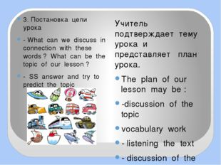 3. Постановка цели урока - What can we discuss in connection with these word