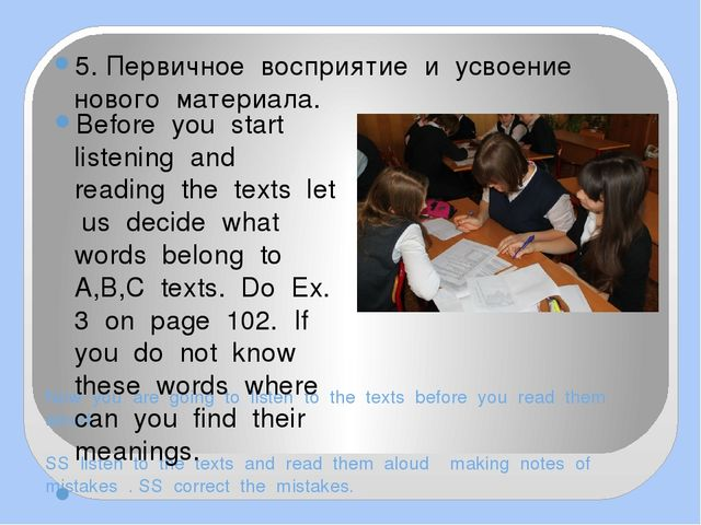 Now you are going to listen to the texts before you read them aloud.   SS lis...