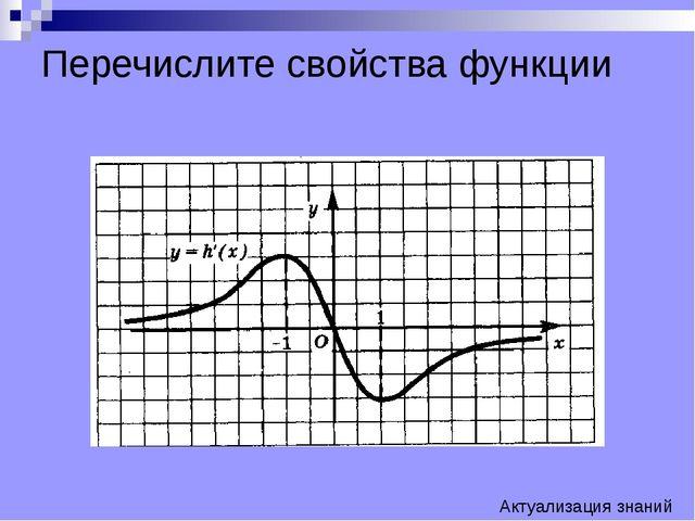 Перечислите свойства функции Актуализация знаний