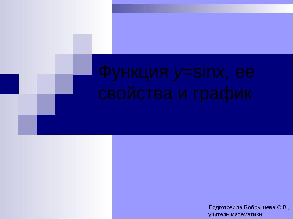 Функция y=sinx, ее свойства и график Подготовила Бобрышева С.В., учитель мате...