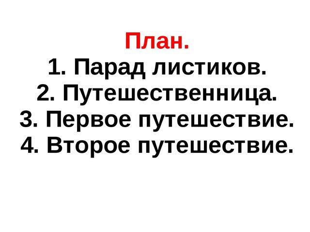 План. 1. Парад листиков. 2. Путешественница. 3. Первое путешествие. 4. Второе...