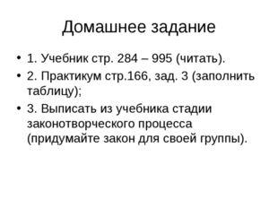 Домашнее задание 1. Учебник стр. 284 – 995 (читать). 2. Практикум стр.166, за