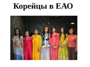 Корейцы в ЕАО
