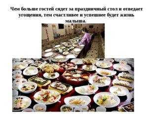 Чем больше гостей сядет за праздничный стол и отведает угощения, тем счастлив