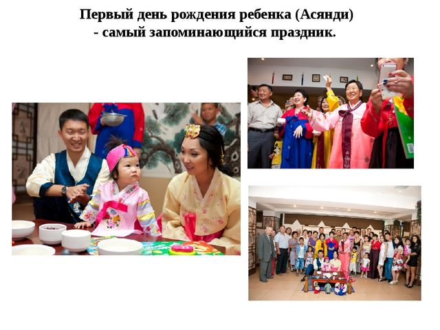 Первый день рождения ребенка (Асянди) - самый запоминающийся праздник.