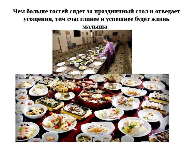 Чем больше гостей сядет за праздничный стол и отведает угощения, тем счастлив...