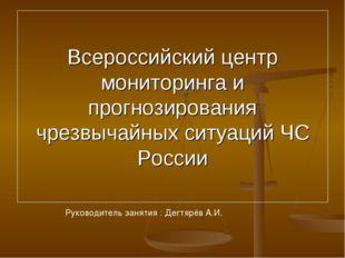 Всероссийский центр мониторинга и прогнозирования чрезвычайных ситуаций ЧС Ро