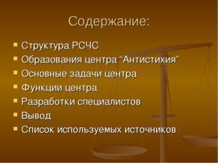 """Содержание: Структура РСЧС Образования центра """"Антистихия"""" Основные задачи це"""