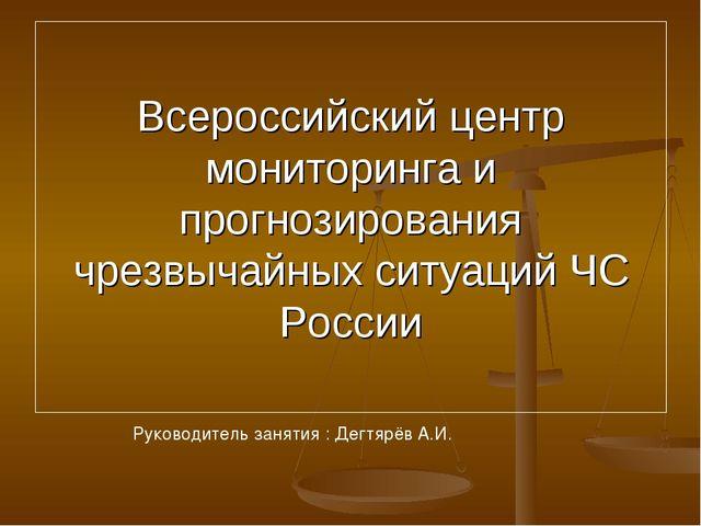 Всероссийский центр мониторинга и прогнозирования чрезвычайных ситуаций ЧС Ро...