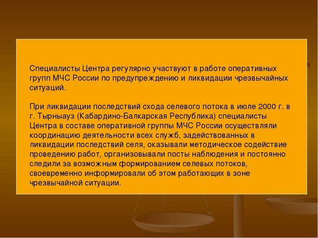 Специалисты Центра регулярно участвуют в работе оперативных групп МЧС России...