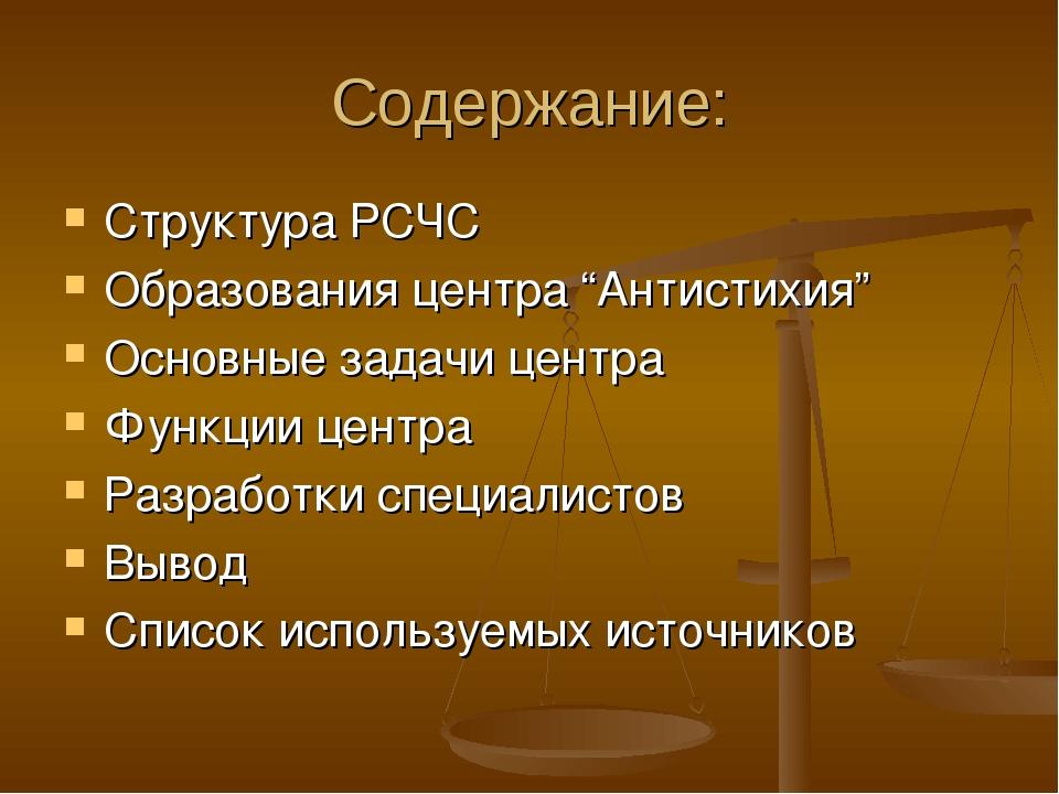 """Содержание: Структура РСЧС Образования центра """"Антистихия"""" Основные задачи це..."""