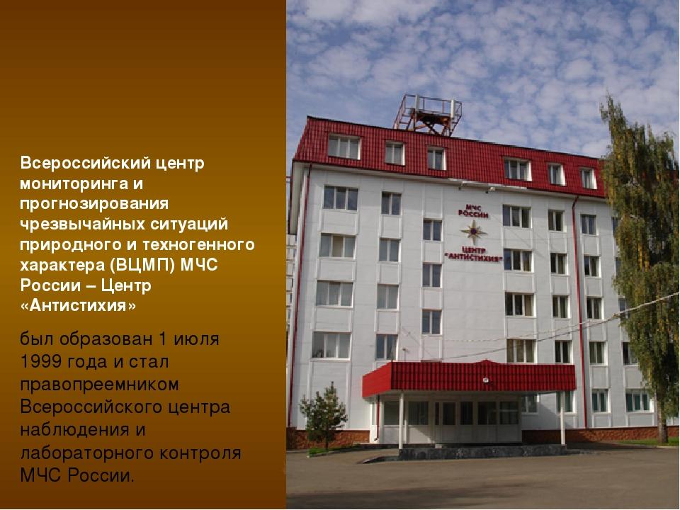 Всероссийский центр мониторинга и прогнозирования чрезвычайных ситуаций приро...