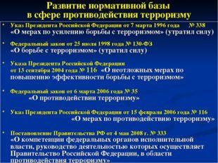 Развитие нормативной базы в сфере противодействия терроризму Указ Президента
