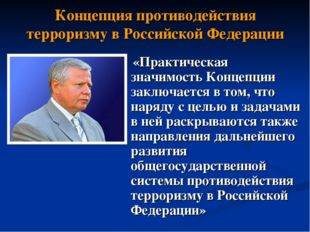 Концепция противодействия терроризму в Российской Федерации «Практическая зна