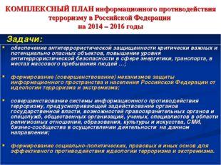 КОМПЛЕКСНЫЙ ПЛАН информационного противодействия терроризму в Российской Феде