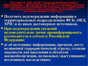 Алгоритм действий главы муниципального образования - председателя АТК в услов
