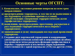 Основные черты ОГСПТ: 1. Комплексное, системное решение вопросов по всем трем