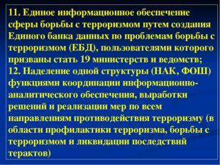 11. Единое информационное обеспечение сферы борьбы с терроризмом путем создан