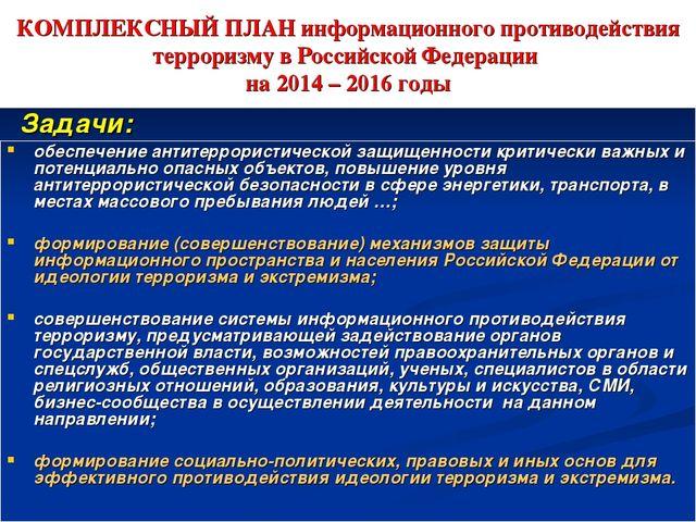 КОМПЛЕКСНЫЙ ПЛАН информационного противодействия терроризму в Российской Феде...