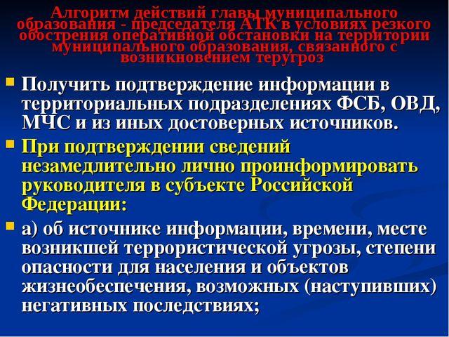 Алгоритм действий главы муниципального образования - председателя АТК в услов...