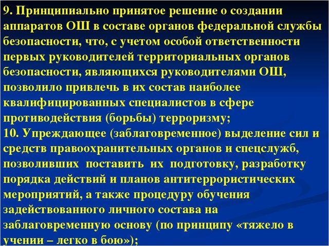 9. Принципиально принятое решение о создании аппаратов ОШ в составе органов ф...