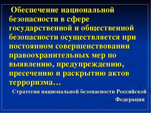 Обеспечение национальной безопасности в сфере государственной и общественной...