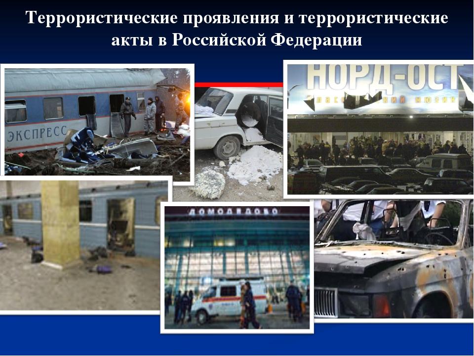 Террористические проявления и террористические акты в Российской Федерации