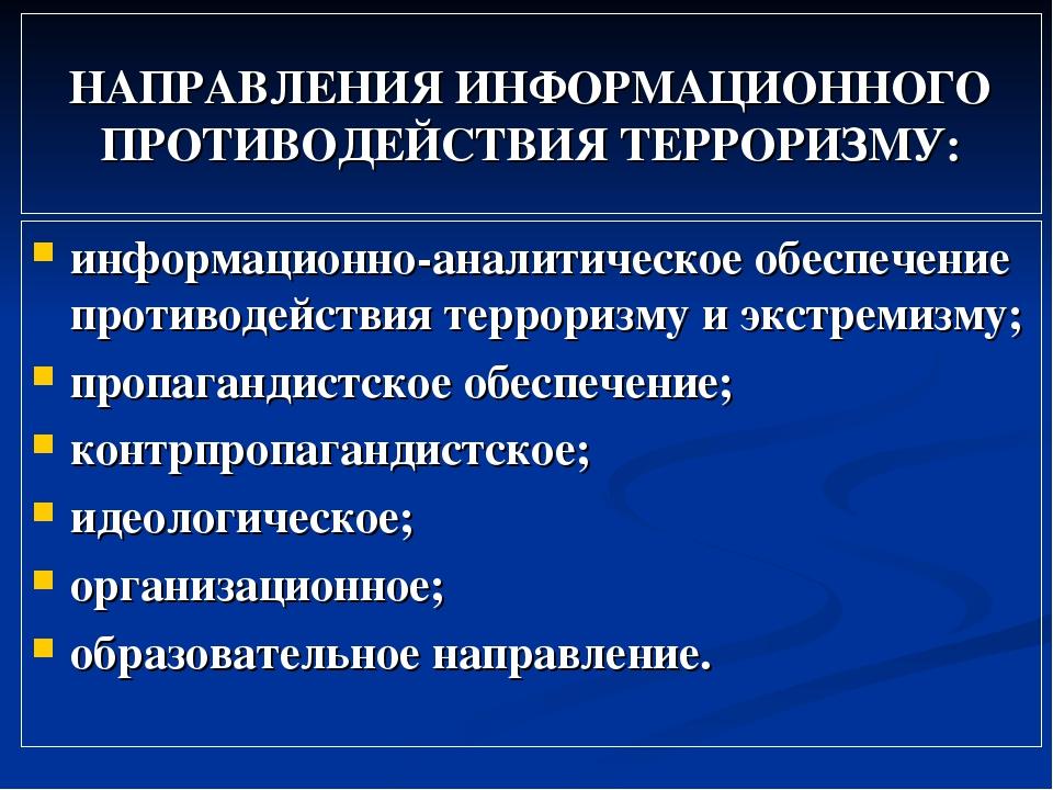 НАПРАВЛЕНИЯ ИНФОРМАЦИОННОГО ПРОТИВОДЕЙСТВИЯ ТЕРРОРИЗМУ: информационно-аналити...
