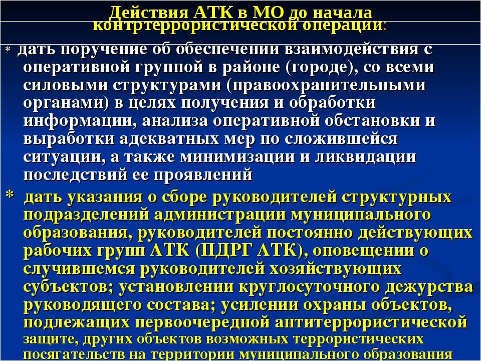 Действия АТК в МО до начала контртеррористической операции: * дать поручение...