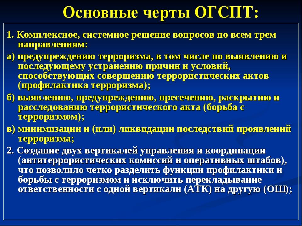 Основные черты ОГСПТ: 1. Комплексное, системное решение вопросов по всем трем...